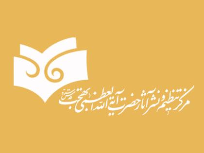 <h1> Political Advice of Ayatollah Bahjat</h1>