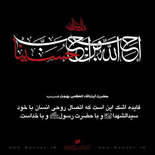 آلبوم طرحهای شبکههای اجماعی با موضوع امام حسین (ع)