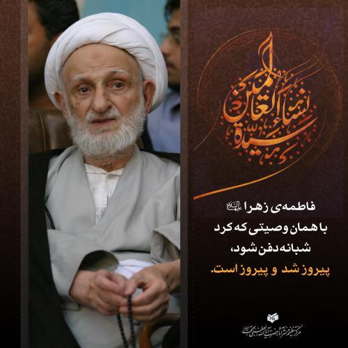 آلبوم طرحهای شبکههای اجتماعی درباره حضرت زهرا (س)