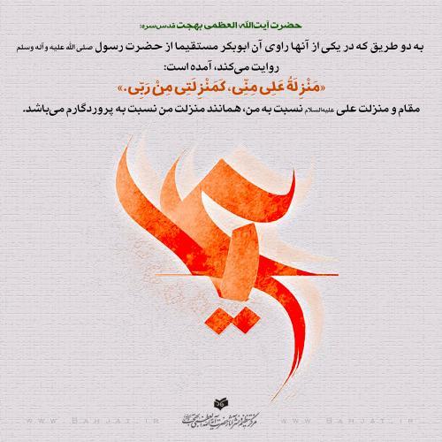 آلبوم طرحهای شبکههای اجتماعی درباره امام علی (ع)