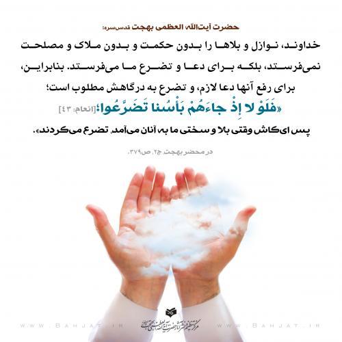 آلبوم طرحهای شبکههای اجتماعی درباره دعا