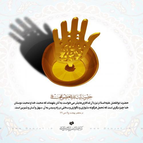 آلبوم طرحهای شبکههای اجتماعی درباره اهل بیت