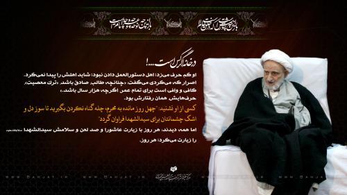کاغذ دیواری ـ امام حسین علیه السلام