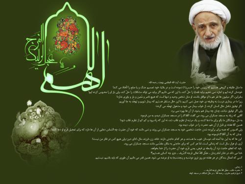 آلبوم کاغذ دیواری ـ امام زمان عجل الله تعالی فرجه