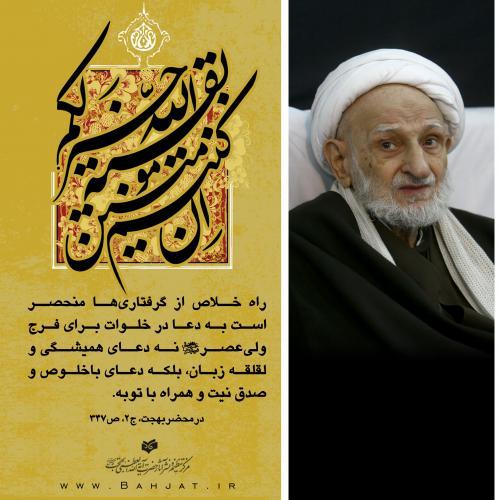 آلبوم طرحهای شبکههای اجماعی با موضوع امام زمان (عج)