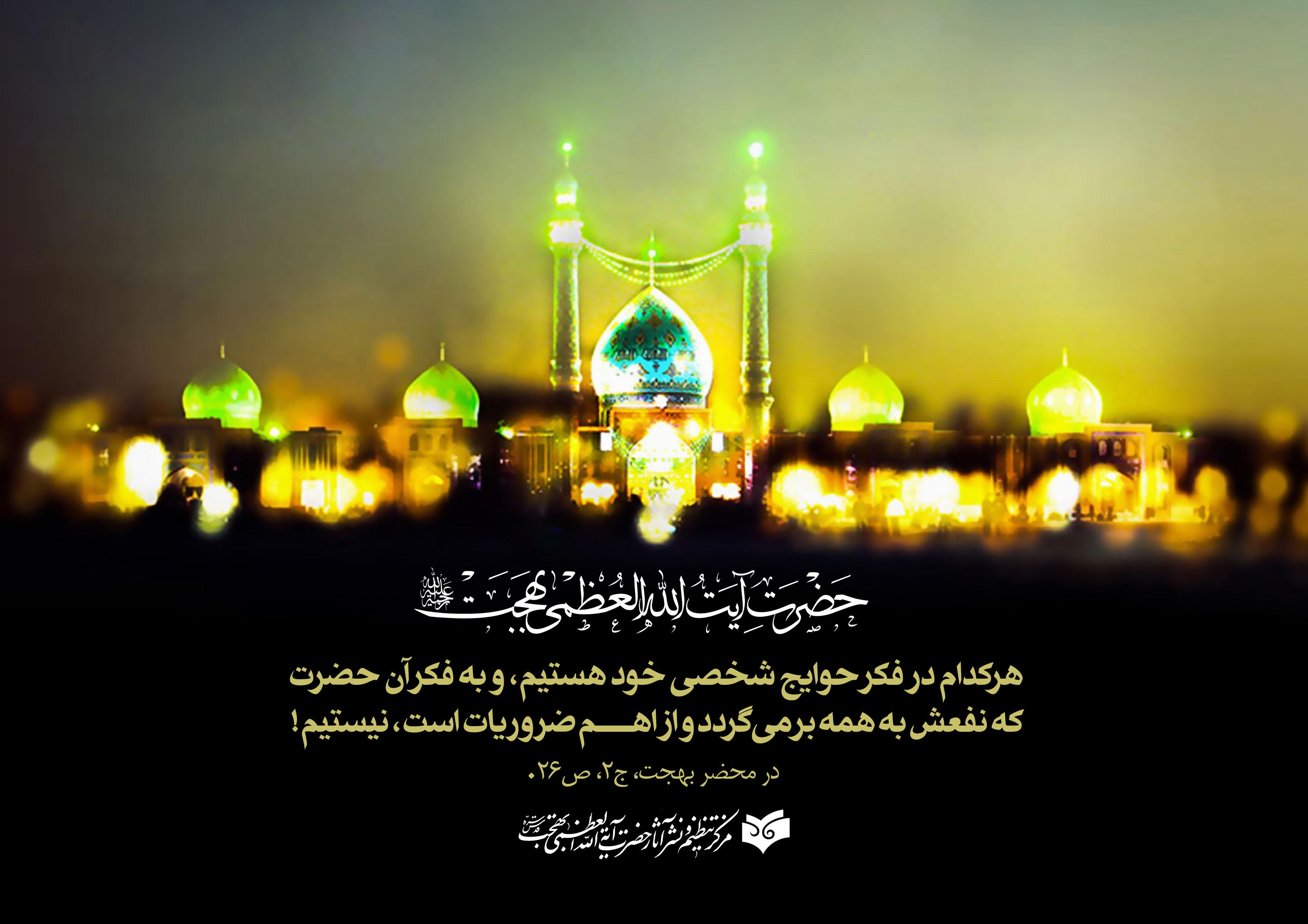 Image result for امام زمان