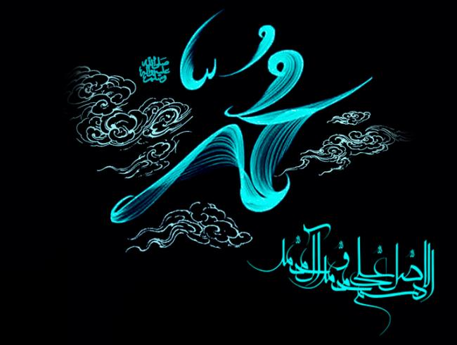 The Martyrdom Of Prophet Mohammad And Imam Hassan Peace Be Upon