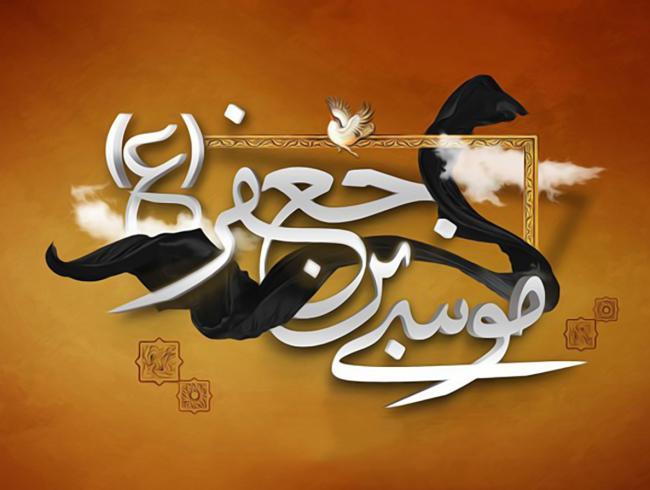 <h1>The Martyrdom of Imam Mousa ibn Ja'far</h1>