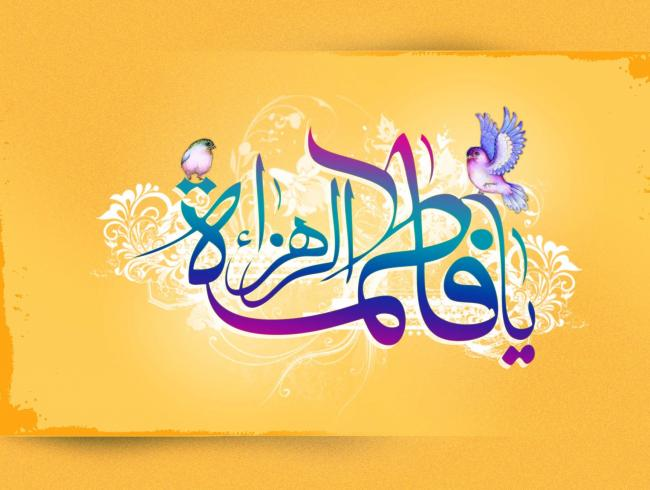 <h1>The Birthday of Lady Fatimah</h1>